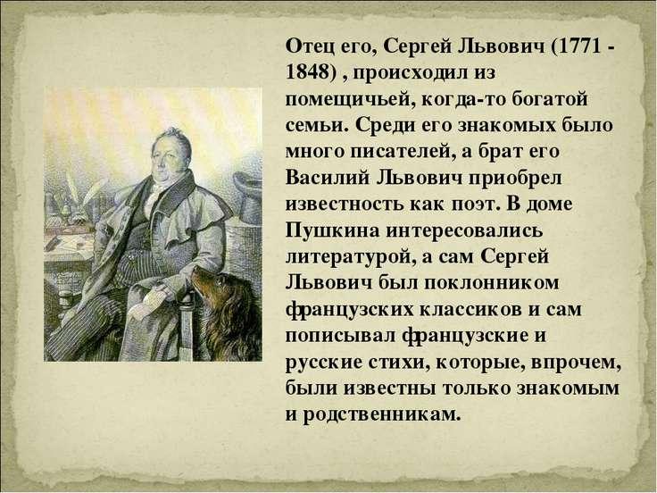 Отец его, Сергей Львович (1771 - 1848) , происходил из помещичьей, когда-то б...