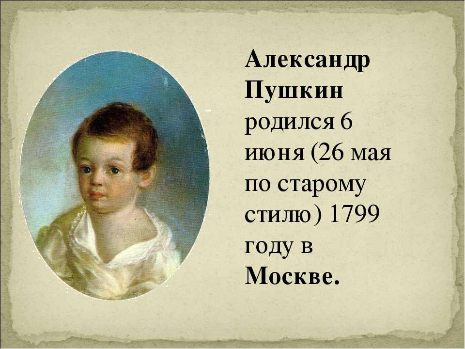 картинки пушкина когда родился новинка отличается