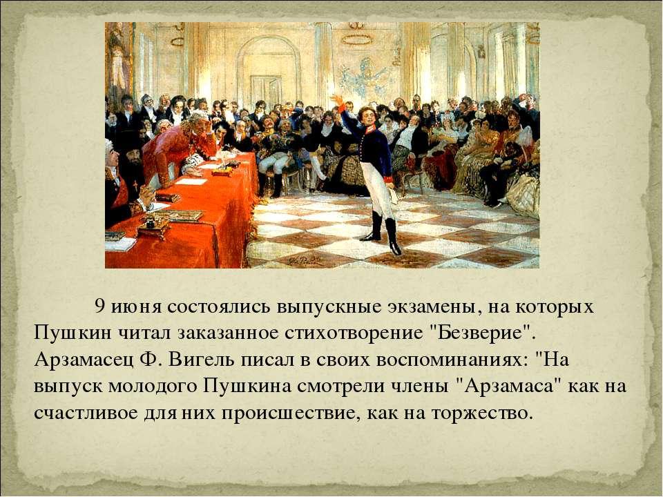 9 июня состоялись выпускные экзамены, на которых Пушкин читал заказанное стих...