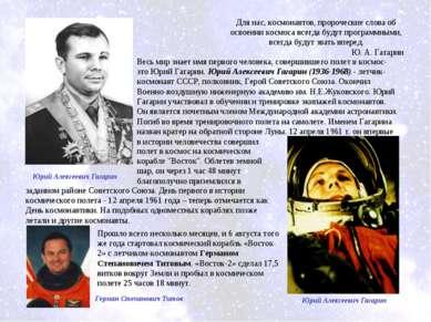 Весь мир знает имя первого человека, совершившего полет в космос- это Юрий Га...