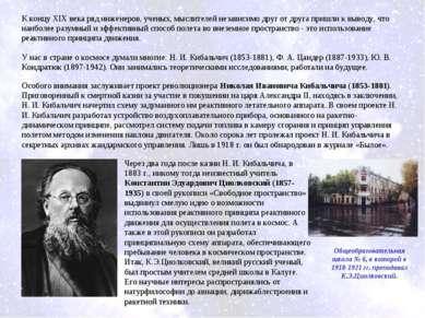 У нас в стране о космосе думали многие: Н. И. Кибальчич (1853-1881), Ф. А. Ца...