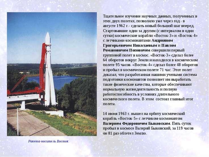 Ракета-носитель Восток. Тщательное изучение научных данных, полученных в этих...