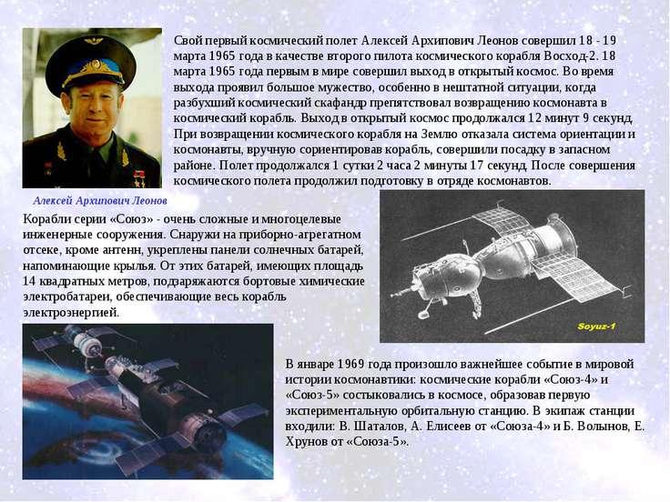 Свой первый космический полет Алексей Архипович Леонов совершил 18 - 19 марта...