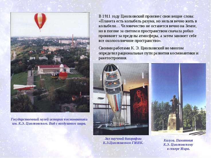 В 1911 году Циолковский произнес свои вещие слова: «Планета есть колыбель раз...