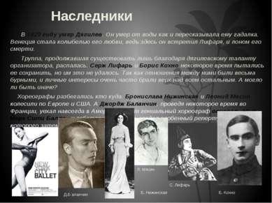 Наследники В 1929 году умер Дягилев. Он умер от воды как и пересказывала ему ...