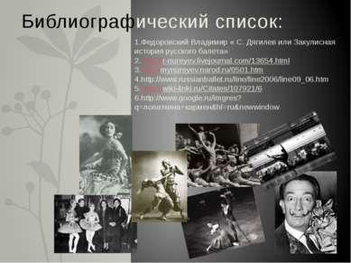 Библиографический список: 1.Федоровский Владимир « С. Дягилев или Закулисная ...