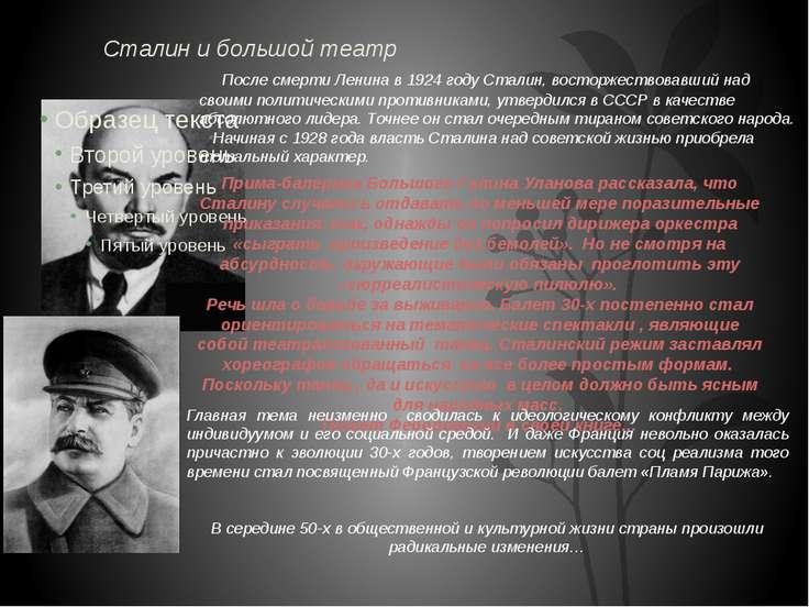 Сталин и большой театр После смерти Ленина в 1924 году Сталин, восторжествова...