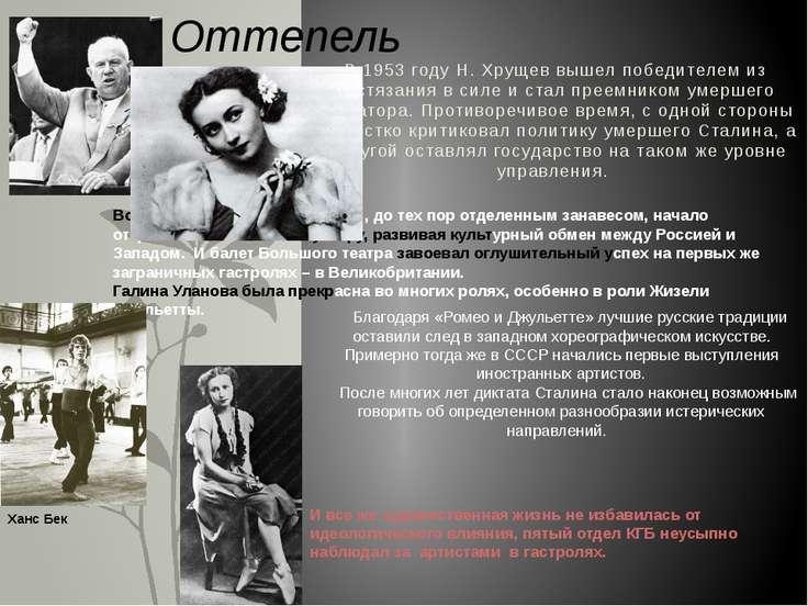 В 1953 году Н. Хрущев вышел победителем из состязания в силе и стал преемнико...
