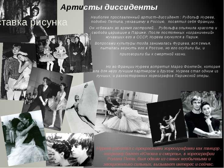 Артисты диссиденты Наиболее прославленный артист–диссидент : Рудольф Нуреев, ...