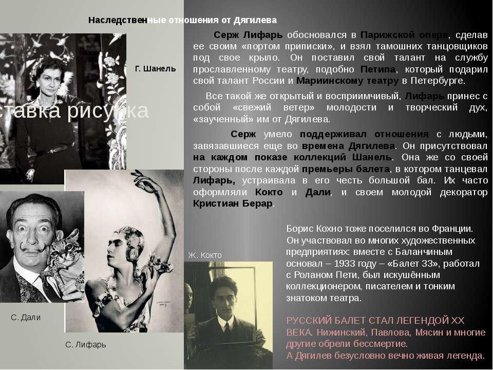 Наследственные отношения от Дягилева Серж Лифарь обосновался в Парижской опер...