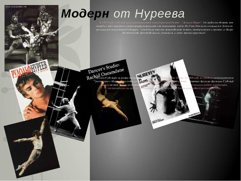 Модерн от Нуреева В 1977 году Рудольф начал репетировать новый крупный балет ...