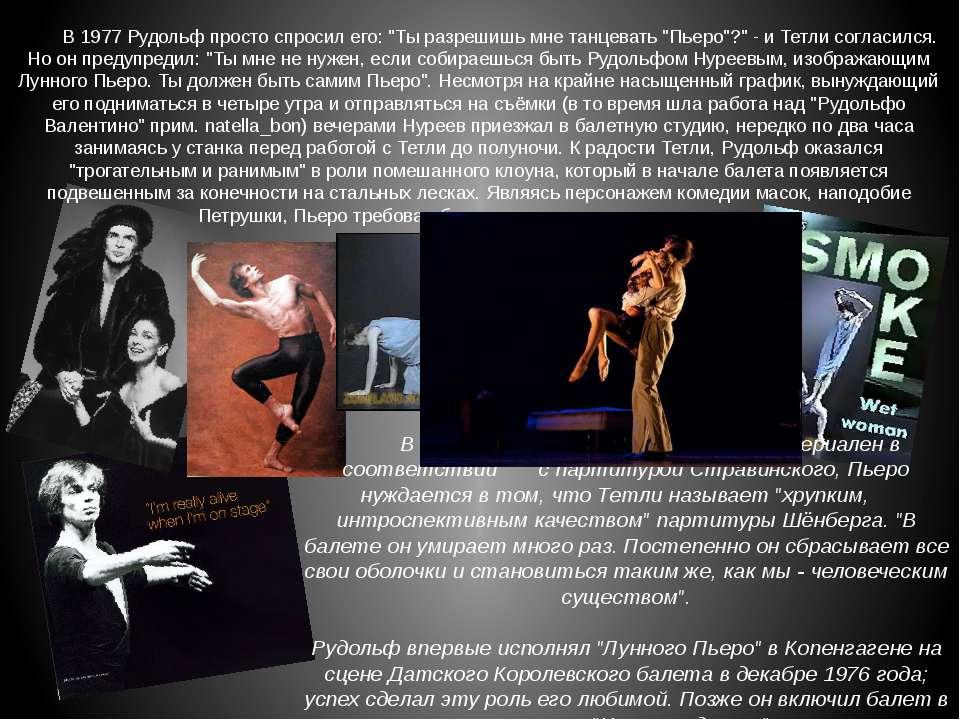 """В 1977 Рудольф просто спросил его: """"Ты разрешишь мне танцевать """"Пьеро""""?"""" - и ..."""