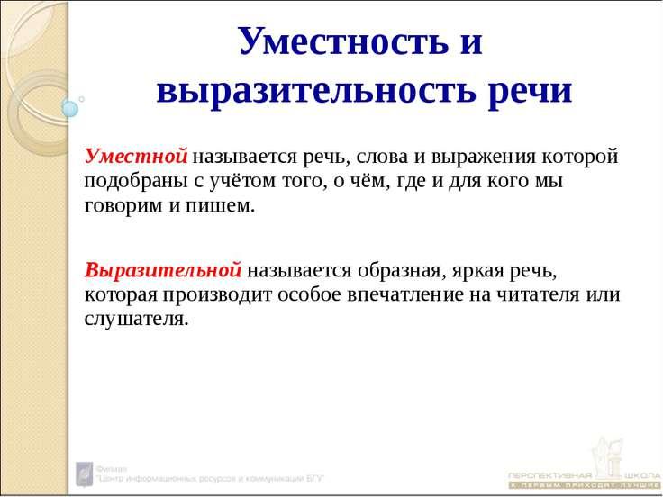 Уместность и выразительность речи Уместной называется речь, слова и выражения...