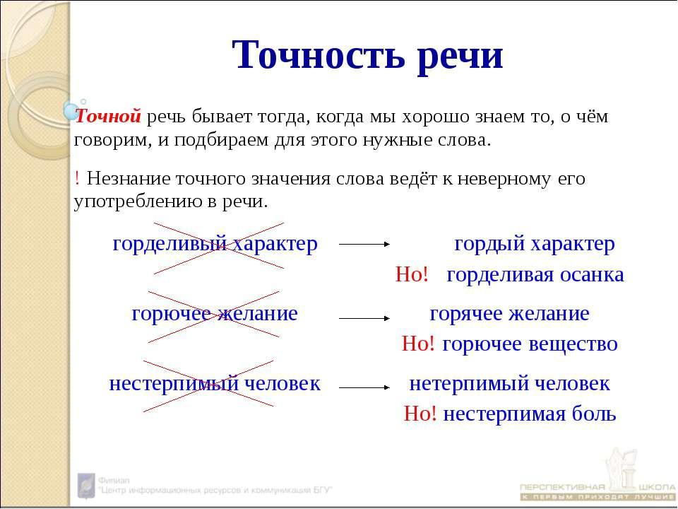 Точность речи Точной речь бывает тогда, когда мы хорошо знаем то, о чём говор...