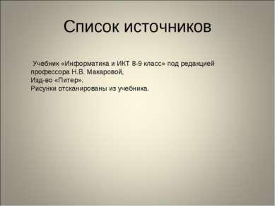 Список источников Учебник «Информатика и ИКТ 8-9 класс» под редакцией професс...