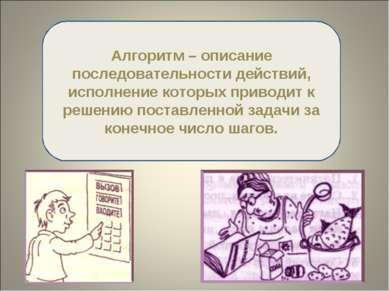 Алгоритм – описание последовательности действий, исполнение которых приводит ...