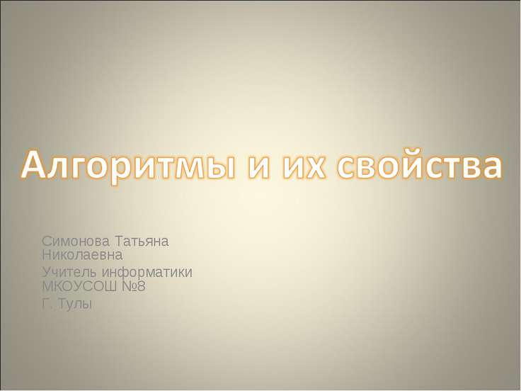 Симонова Татьяна Николаевна Учитель информатики МКОУСОШ №8 Г. Тулы