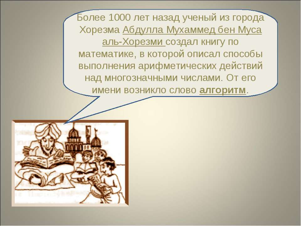 Более 1000 лет назад ученый из города Хорезма Абдулла Мухаммед бен Муса аль-Х...