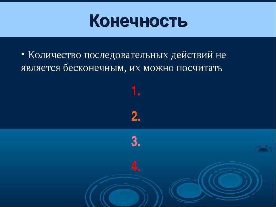 Конечность Количество последовательных действий не является бесконечным, их м...