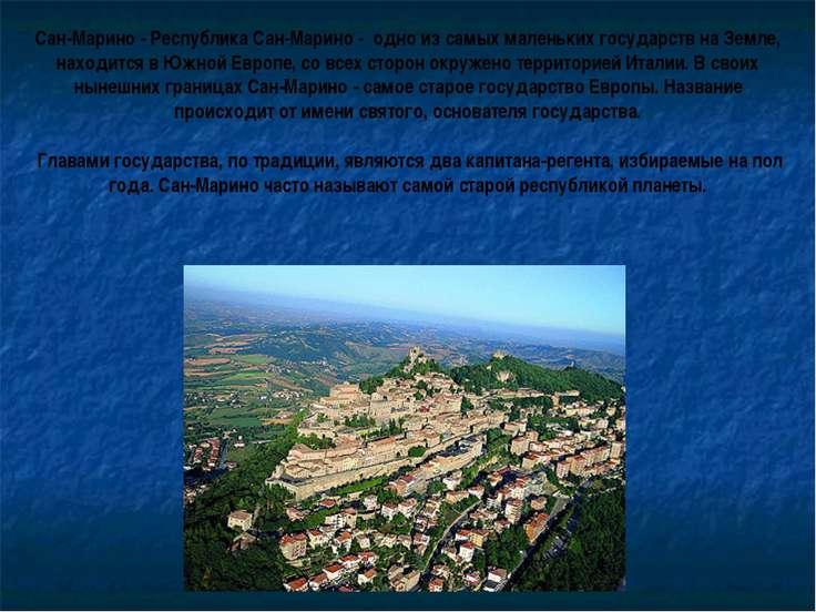 Сан-Марино - Республика Сан-Марино - одно из самых маленьких государств на Зе...