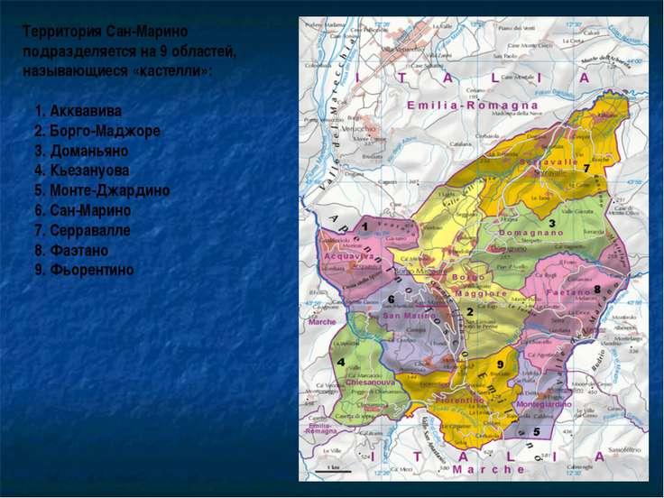 Территория Сан-Марино подразделяется на 9 областей, называющиеся «кастелли»: ...