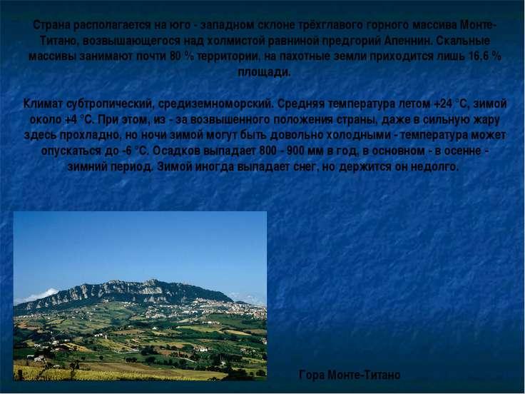 Страна располагается на юго - западном склоне трёхглавого горного массива Мон...