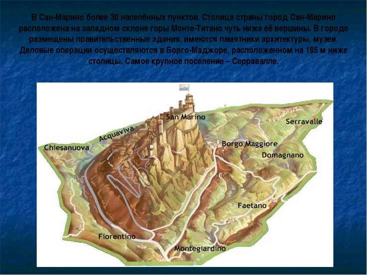 В Сан-Марино более 30 населённых пунктов. Столица страны город Сан-Марино рас...