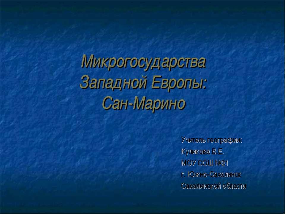 Микрогосударства Западной Европы: Сан-Марино Учитель географии: Куликова В.Е....