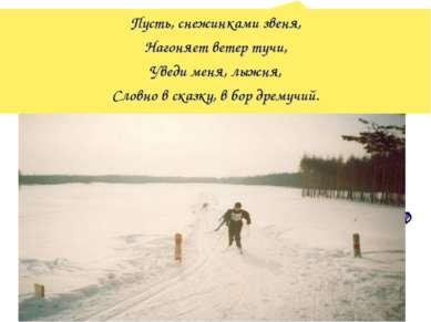 Пусть, снежинками звеня, Нагоняет ветер тучи, Уведи меня, лыжня, Словно в ска...