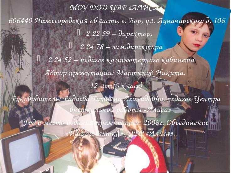 МОУ ДОД ЦВР «АЛИСА» 606440 Нижегородская область, г. Бор, ул. Луначарского д....