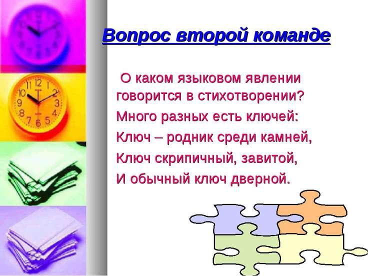 Вопрос второй команде О каком языковом явлении говорится в стихотворении? Мно...