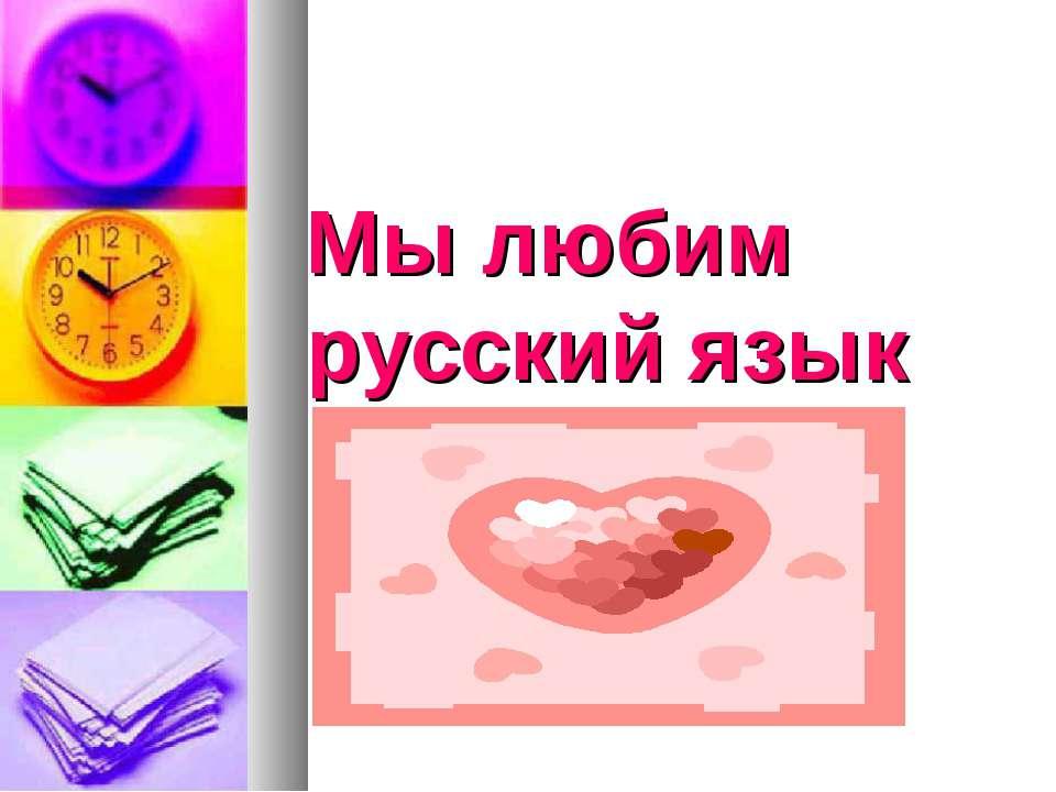 Мы любим русский язык