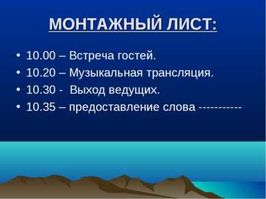 МОНТАЖНЫЙ ЛИСТ: 10.00 – Встреча гостей. 10.20 – Музыкальная трансляция. 10.30...