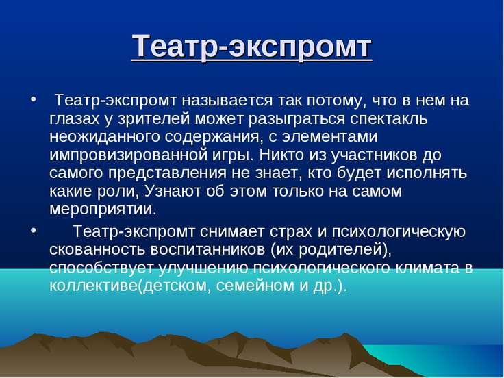 Театр-экспромт Театр-экспромт называется так потому, что в нем на глазах у зр...