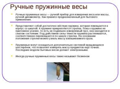 Ручные пружинные весы Ручные пружинные весы — ручной прибор для измерения вес...