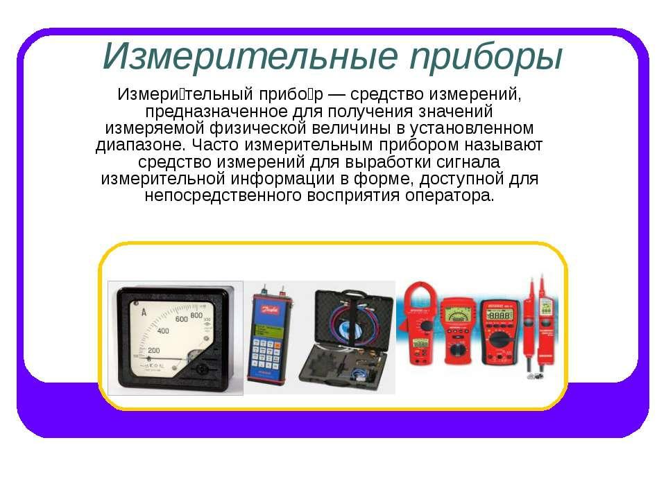 Измерительные приборы Измери тельный прибо р — средство измерений, предназнач...