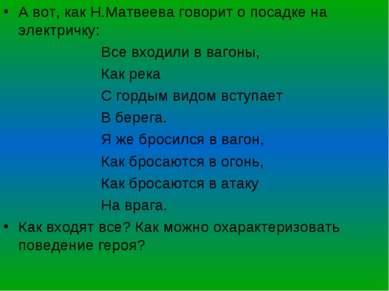 А вот, как Н.Матвеева говорит о посадке на электричку: Все входили в вагоны, ...