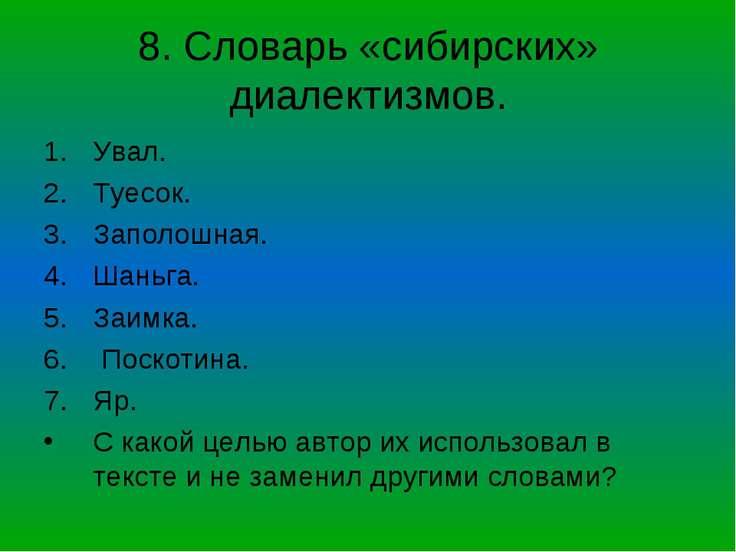 8. Словарь «сибирских» диалектизмов. Увал. Туесок. Заполошная. Шаньга. Заимка...
