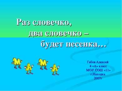 Раз словечко, два словечко – будет песенка… Габов Алексей 4 «А» класс МОУ СОШ...