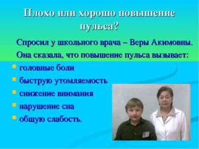 Плохо или хорошо повышение пульса? Спросил у школьного врача – Веры Акимовны....