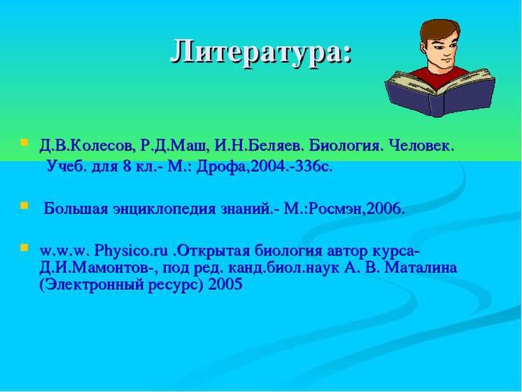 Литература: Д.В.Колесов, Р.Д.Маш, И.Н.Беляев. Биология. Человек. Учеб. для 8 ...