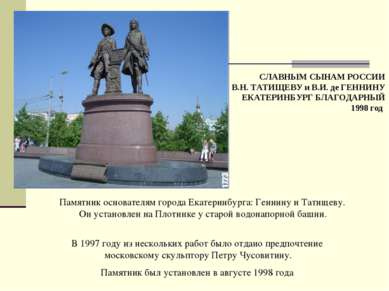 Памятник основателям города Екатеринбурга: Геннину и Татищеву. Он установлен ...