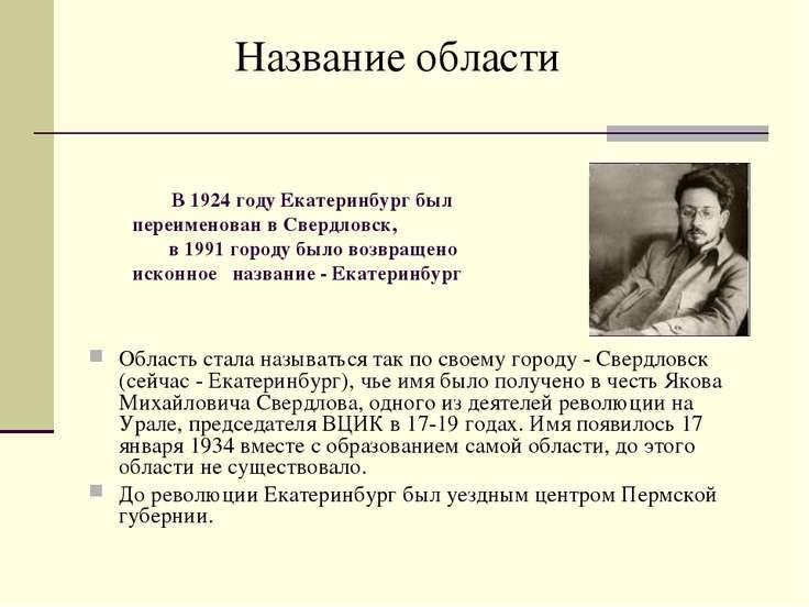 Область стала называться так по своему городу - Свердловск (сейчас - Екатерин...