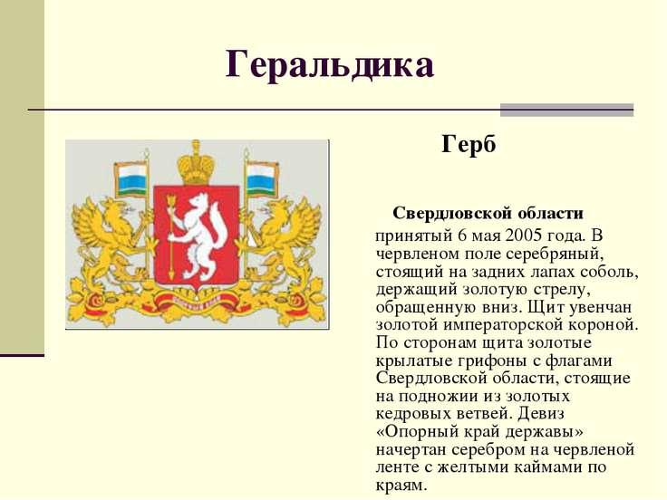 Геральдика Герб Свердловской области принятый 6 мая 2005 года. В червленом по...