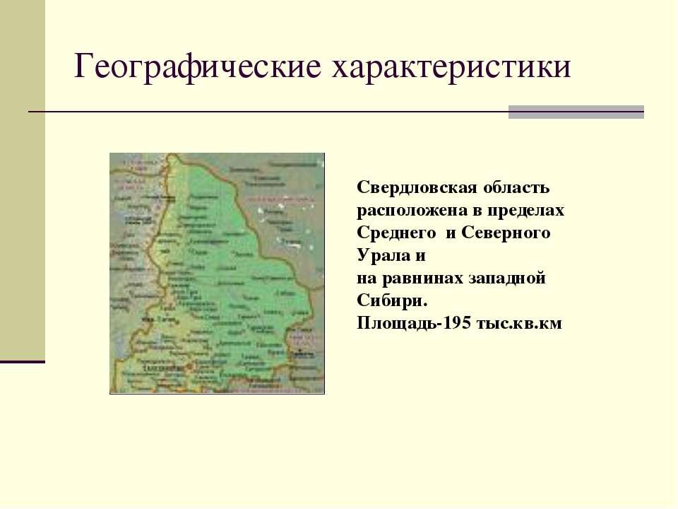 Географические характеристики Свердловская область расположена в пределах Сре...