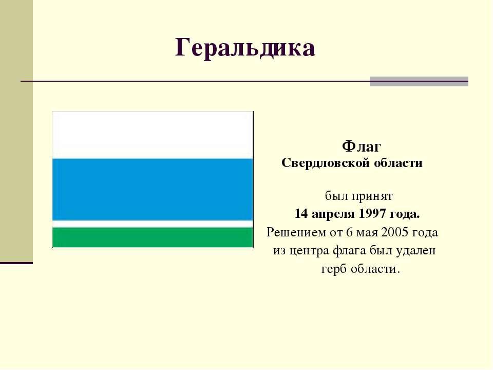 Геральдика  Флаг Свердловской области был принят 14 апреля 1997 года. Решен...
