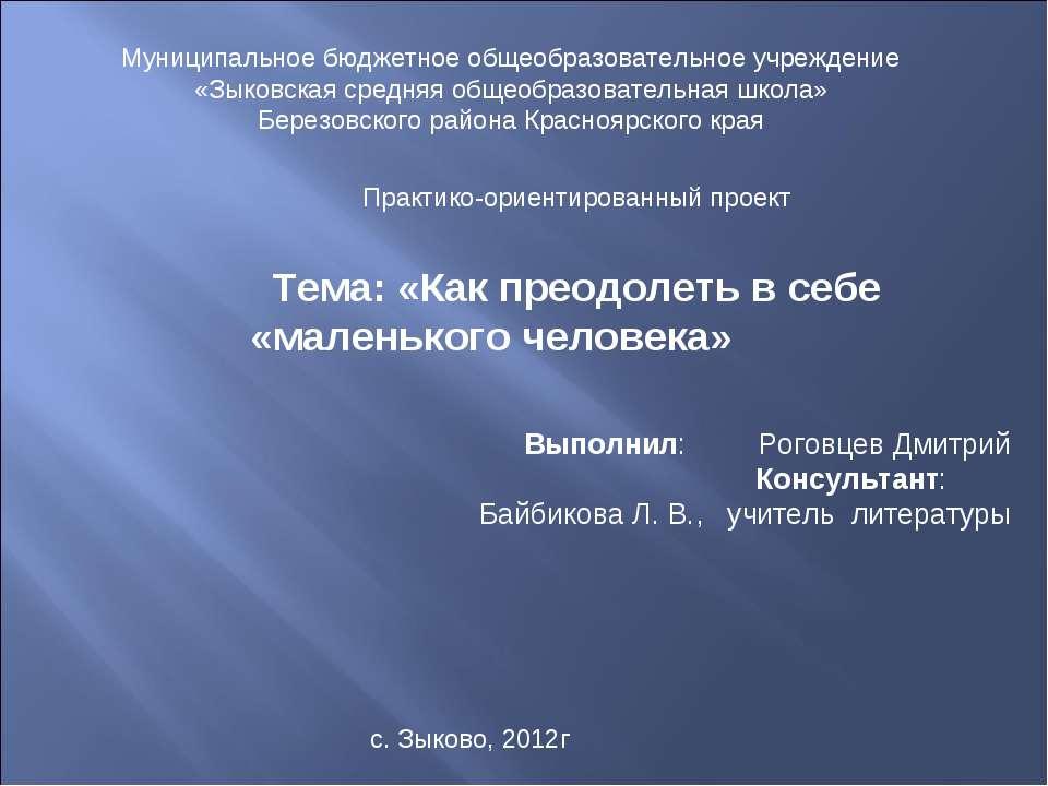 Муниципальное бюджетное общеобразовательное учреждение «Зыковская средняя общ...