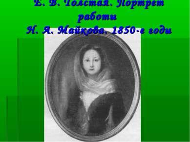 Е. В. Толстая. Портрет работы Н. А. Майкова. 1850-е годы
