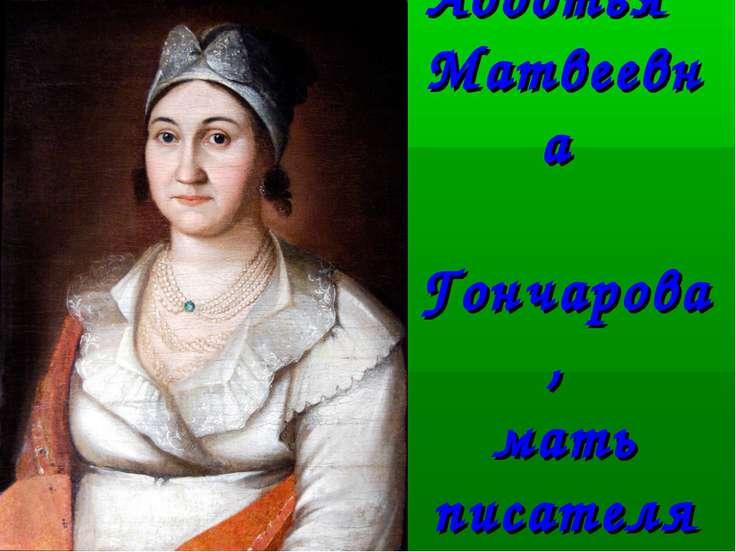 Авдотья Матвеевна Гончарова, мать писателя