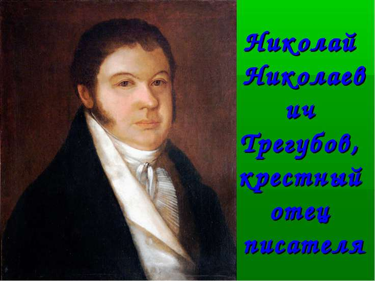 Николай Николаевич Трегубов, крестный отец писателя